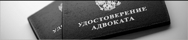 Адвокатская палата г. Москвы